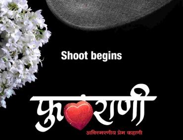 phulrani marathi film