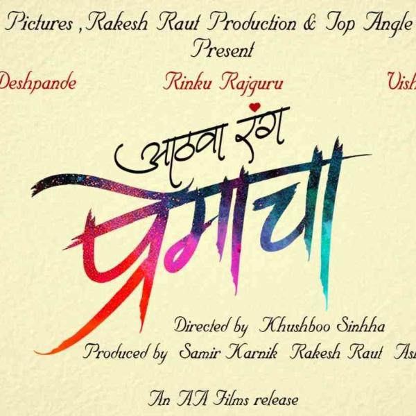 aathva rang premacha motion poster