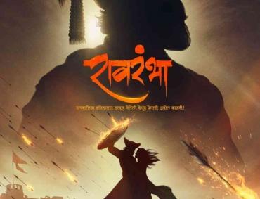 ravrambha marathi film