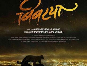 bibtya marathi film