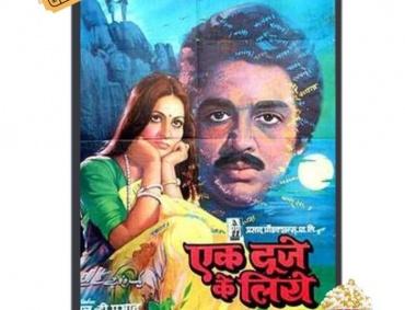 Revisiting the Evergreen Hindi Movie 'Ek Duuje Ke Liye' Completing 40 Years of its Release