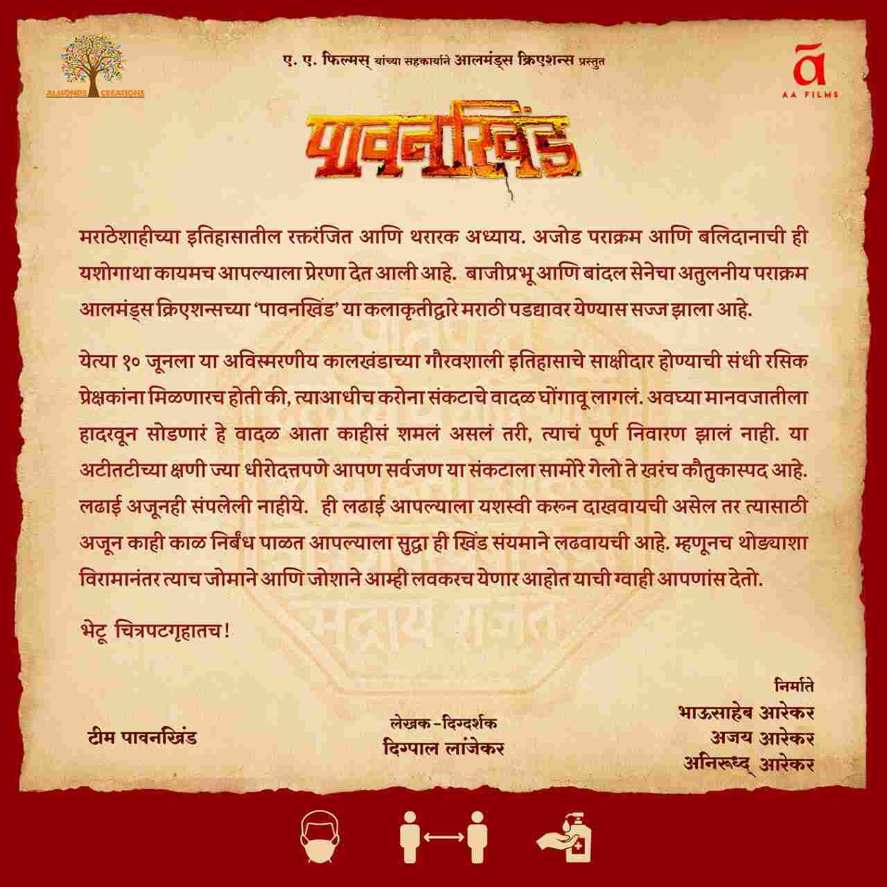 Marathi Film Pawankhind will be released only in theatres declaration