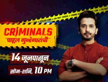 Criminals: New TV Serial on Sony Marathi from 14th June