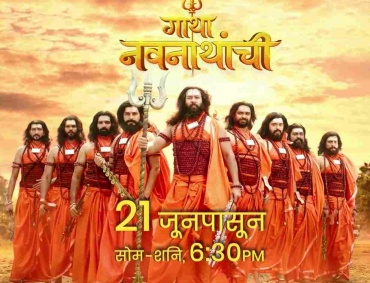 Gatha Navnathanchi Marathi TV Serial on Sony Marathi from 21st June