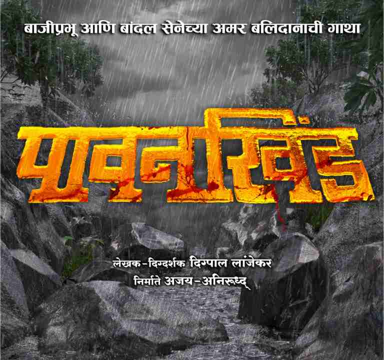 Marathi Film Pawankhind will be released only in theatres